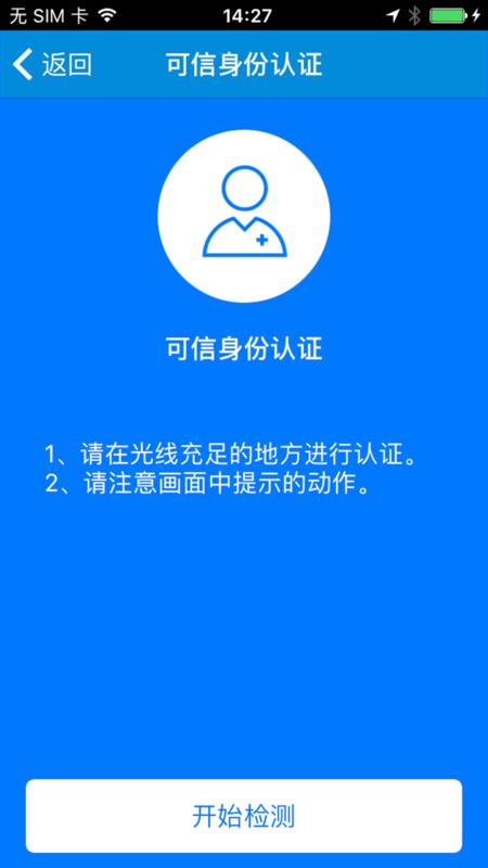 可信身份认证app截图1