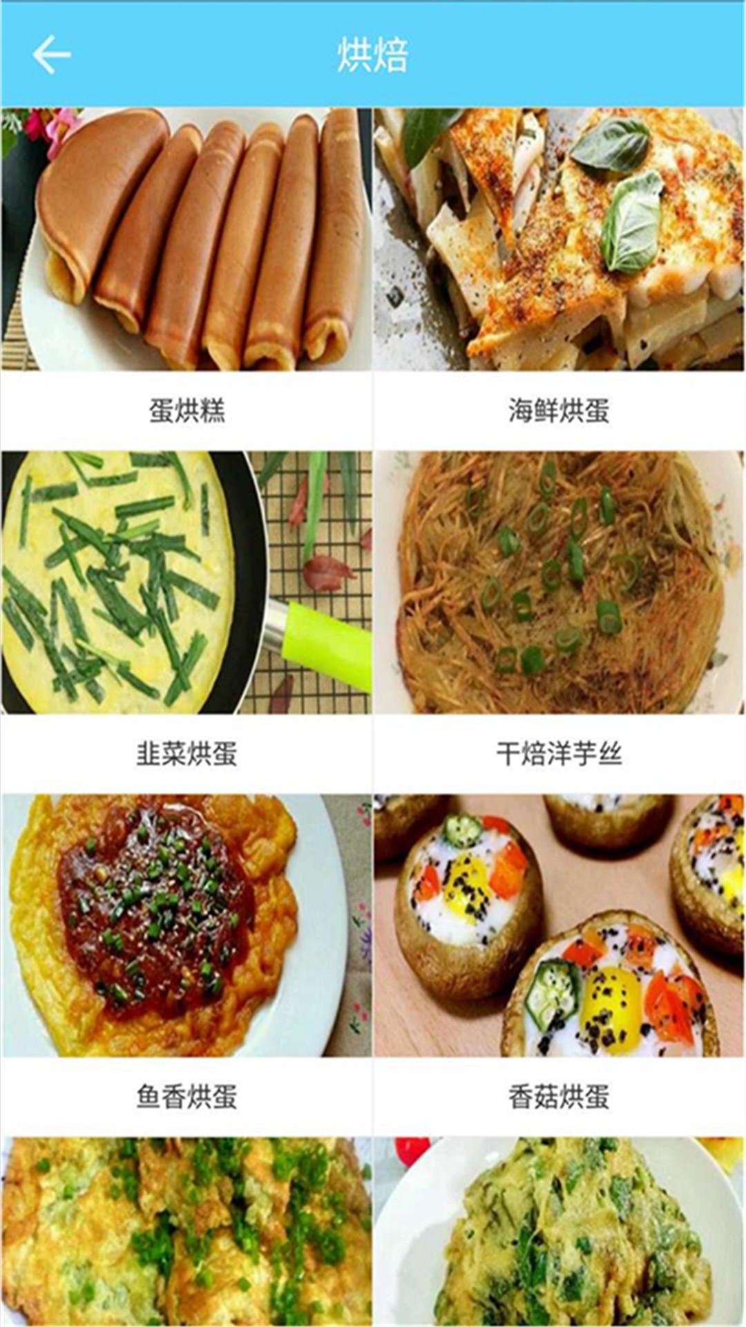 菜谱食谱果豆瓣酱截图3