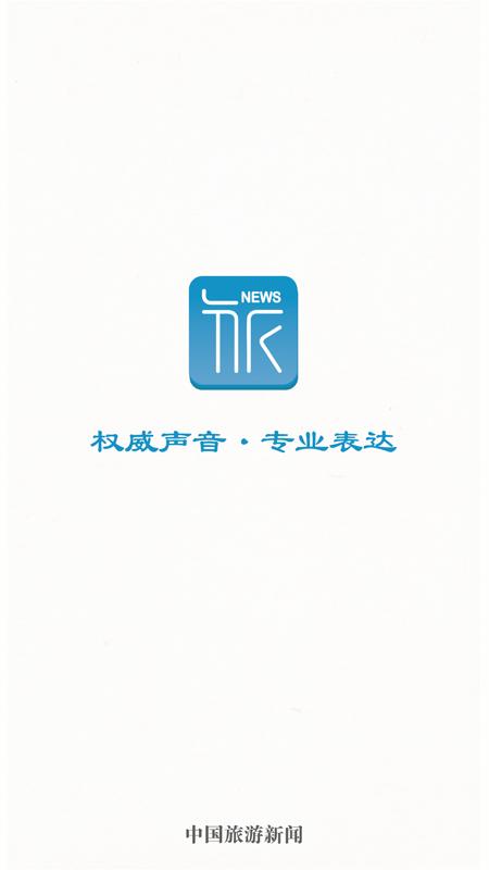 中国旅游新闻app截图1