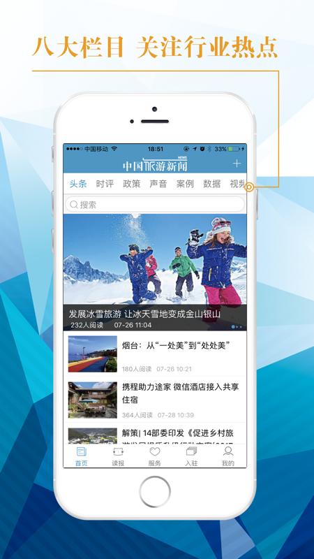 中国旅游新闻app截图3