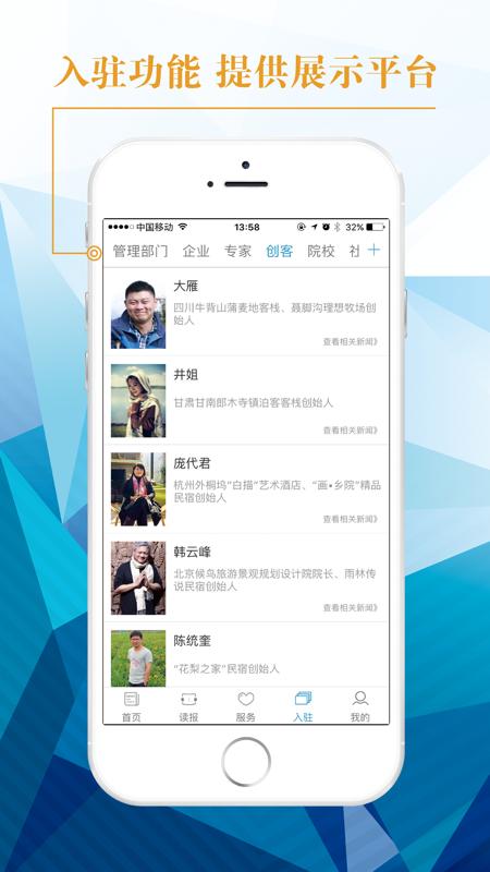 中国旅游新闻app截图4