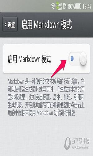 锤子便签开启Markdown模式