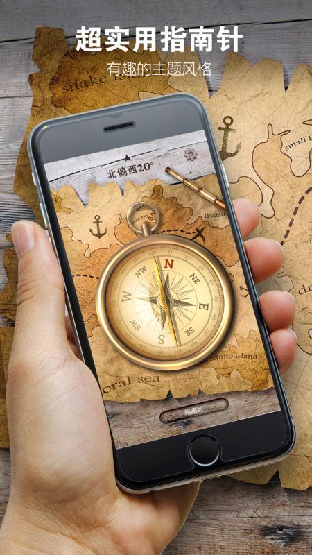 指南针导航截图1