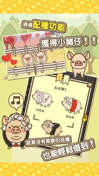 养猪场MIX截图5