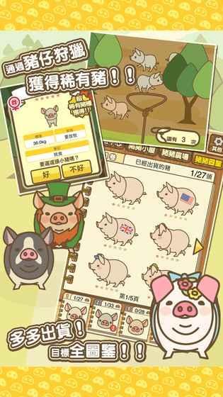 养猪场MIX截图2