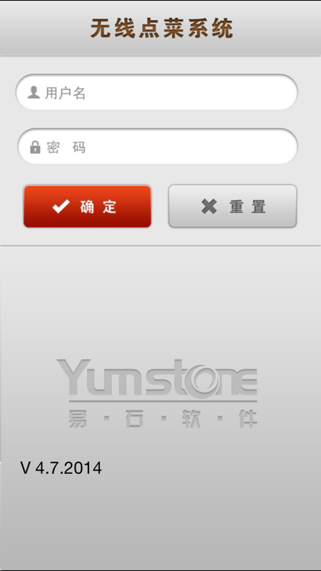 Yumstone截图1