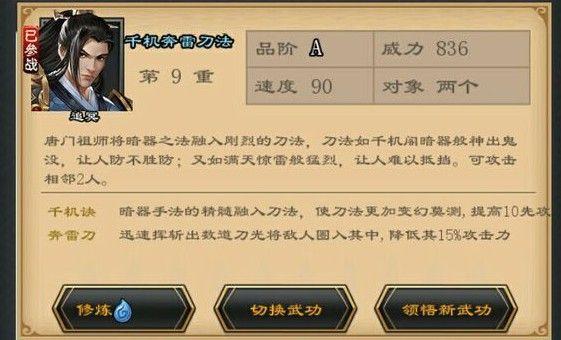 江湖风云录2唐门猎户位置坐标 唐门猎户在哪