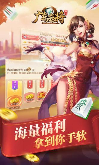 腾讯广东麻将截图2