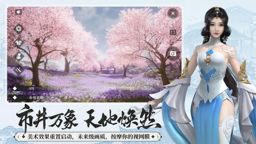 一梦江湖电脑版截图3