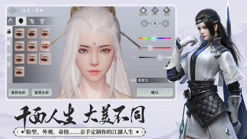 一梦江湖电脑版截图4