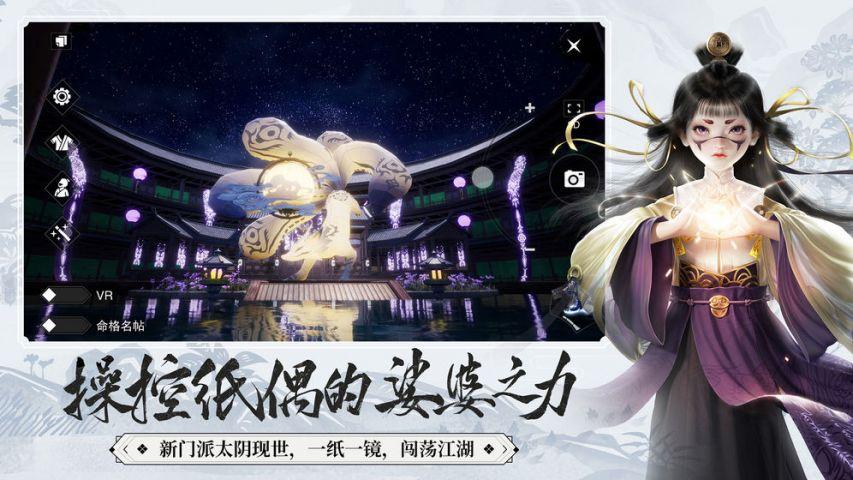 一梦江湖电脑版截图2