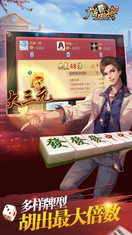 腾讯广东麻将截图3