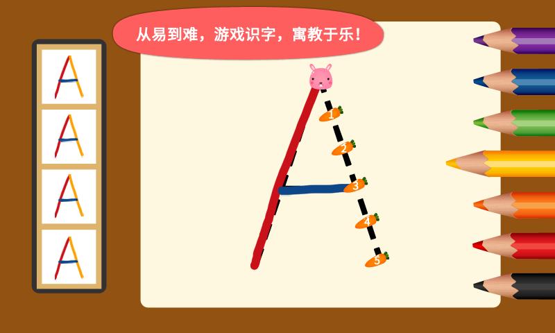 阳阳爱写字截图3