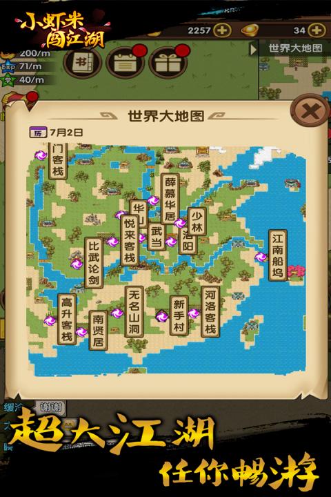小虾米闯江湖截图4