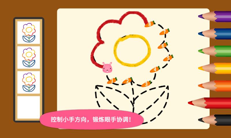 阳阳爱写字截图2
