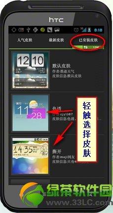 墨迹天气怎么在桌面显示?手机桌面不显示墨迹天气解决方法3