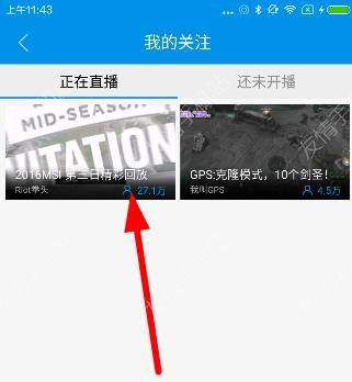熊猫tv怎么看回放?熊猫tv看回放的方法介绍[多图]图片2