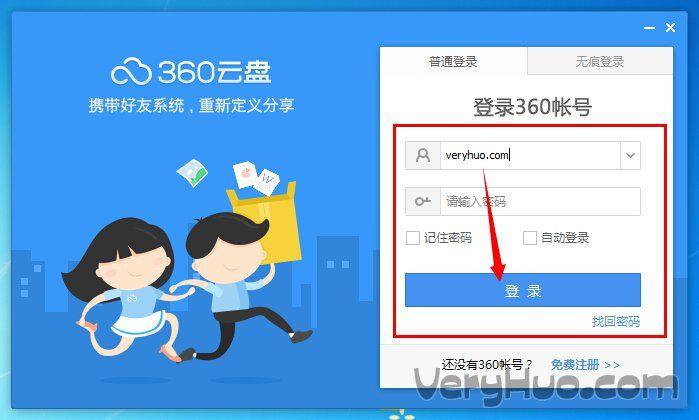 360云盘网页版怎么上传文件夹