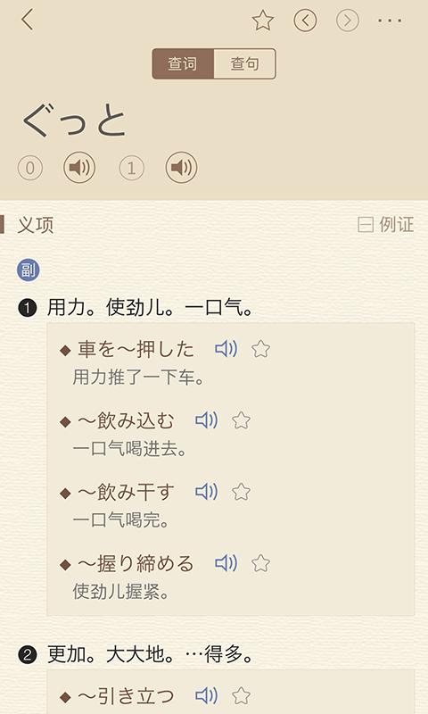 日语大词典截图4
