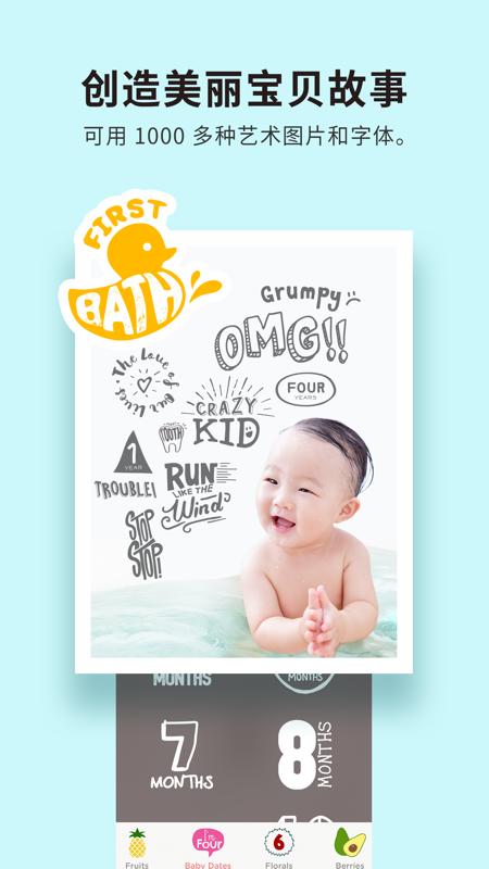 Baby Story截图3
