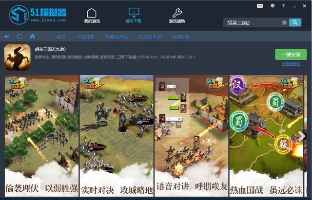胡莱三国2手游PC版安装教程