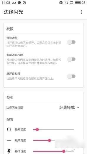 边缘闪光app下载