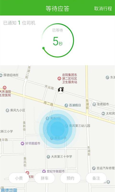 爱的出行app截图3