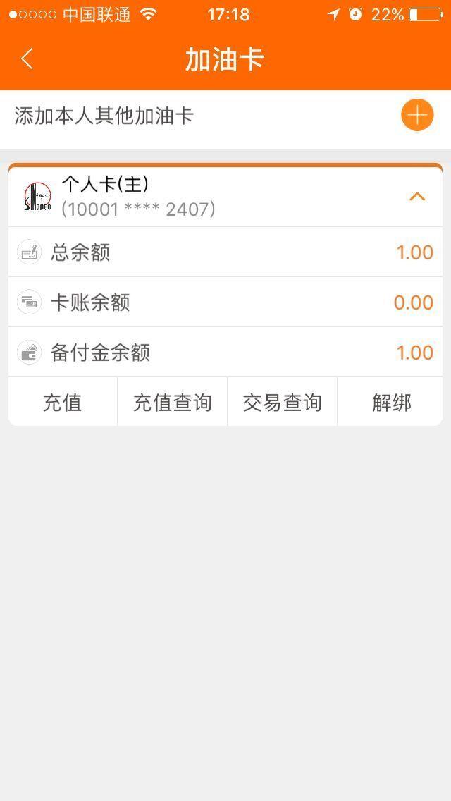 广东中国石化加油卡_加油便宜的app排行榜前十名_加油便宜的app哪个好用