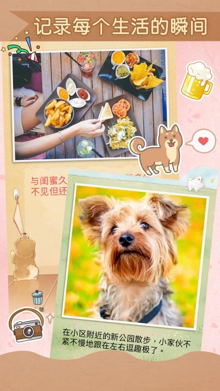 狗狗生活日志截图3