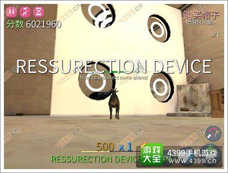 模拟山羊装置