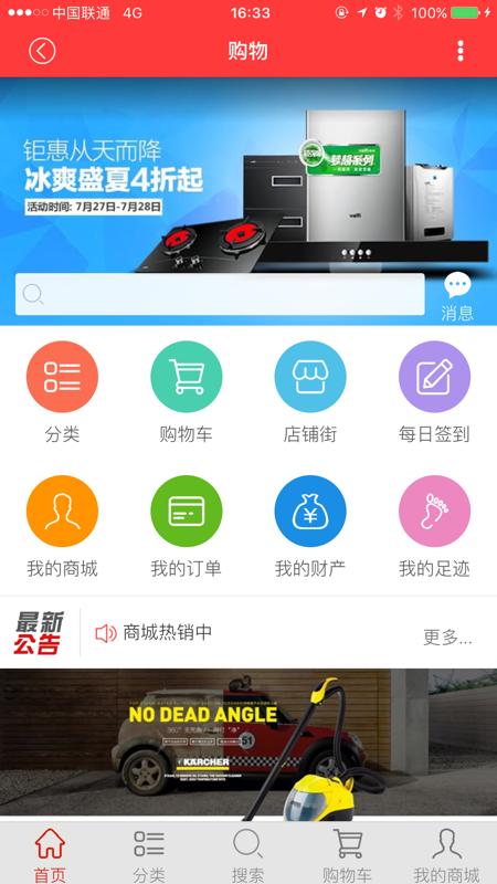 滨州网客户端截图4