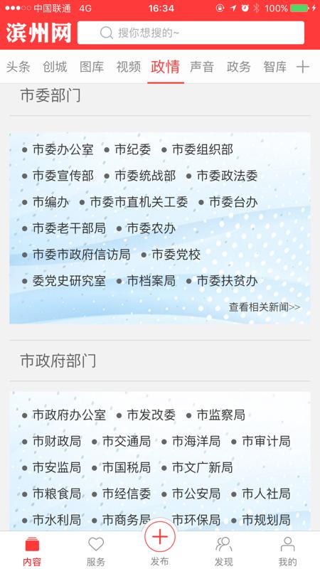 滨州网客户端截图1