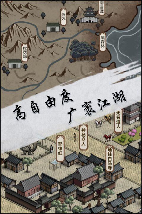 汉家江湖截图4