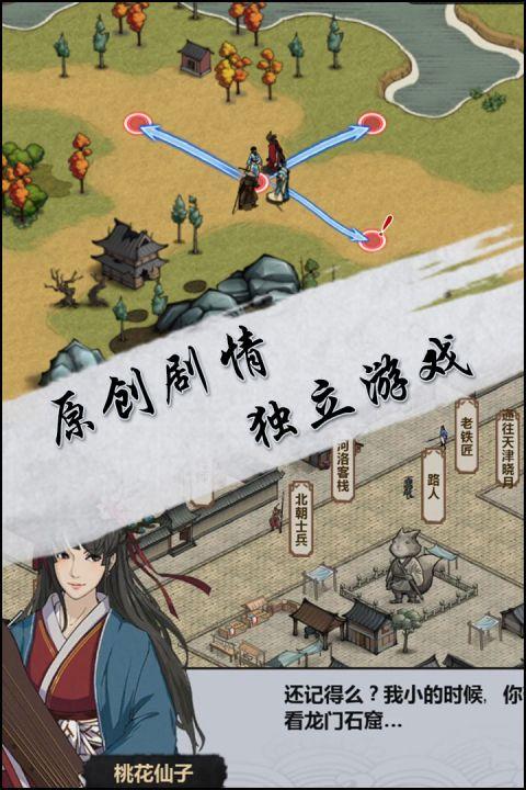 汉家江湖截图3