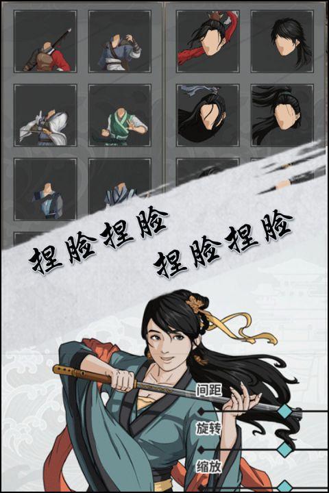 汉家江湖截图1