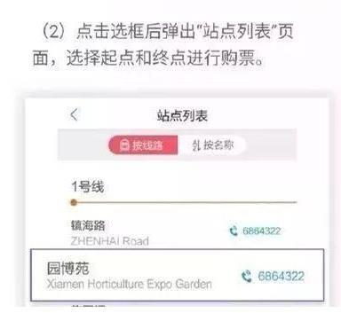 厦门地铁app怎么用?厦门地铁app买票方法[多图]图片3