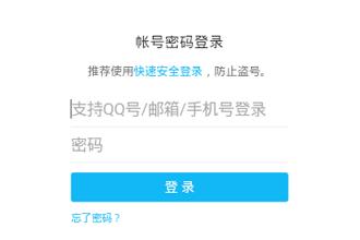 """腾讯手机管家""""QQ账号登录""""界面"""