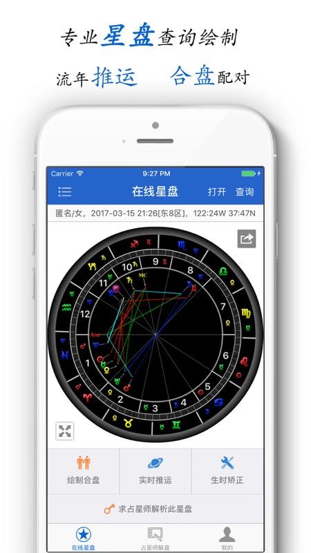 81pan占星截图1