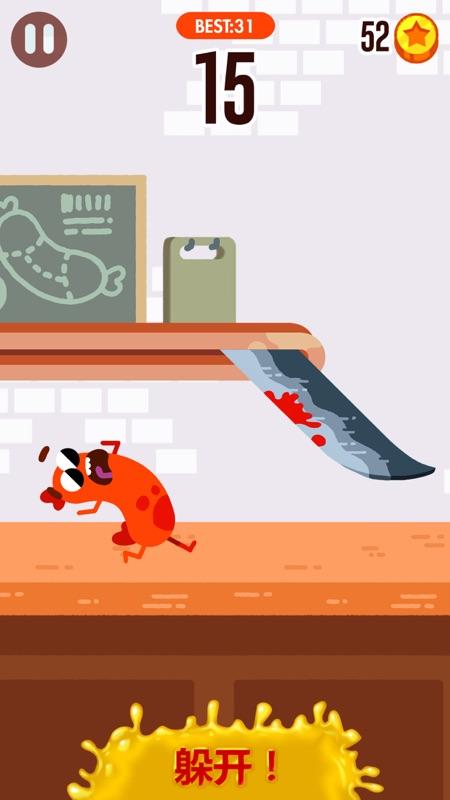 奔跑吧香肠电脑版截图1
