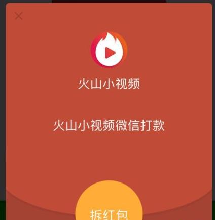 火山小视频怎么没有微信提现?火山小视频怎么提现到微信?[多图]图片2