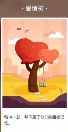 蚂蚁森林合种树有哪几种?支付宝蚂蚁森林合种树类型[多图]图片2