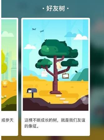 蚂蚁森林合种树有哪几种?支付宝蚂蚁森林合种树类型[多图]图片5