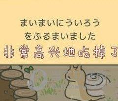 旅行青蛙蜗牛