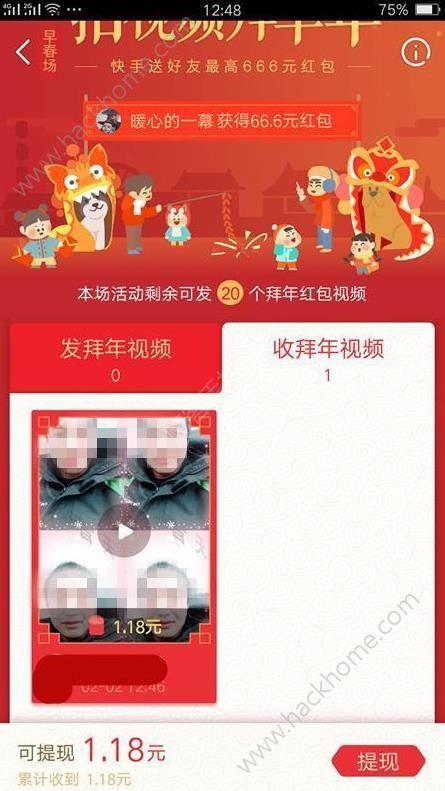 快手拍视频拜年红包是什么?快手拜早年666元红包是真的吗[多图]图片2_嗨客手机站