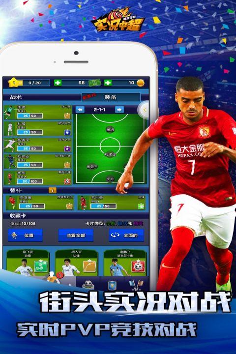 实况中超体育app万博版截图3