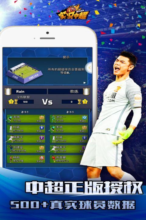 实况中超体育app万博版截图2