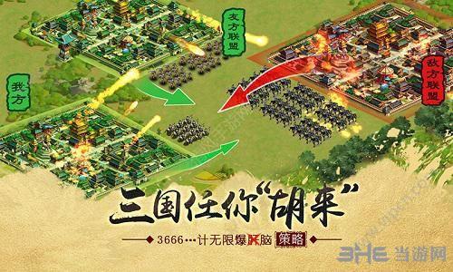 胡莱三国2截图1