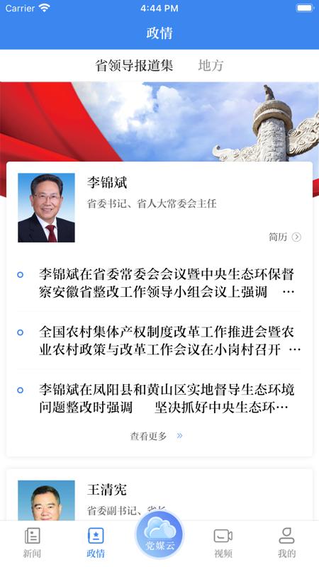 安徽日报app截图2