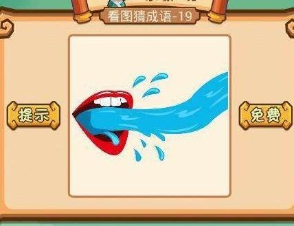 抖音猜成语的游戏是什么?抖音看图猜成语游戏[多图]图片2