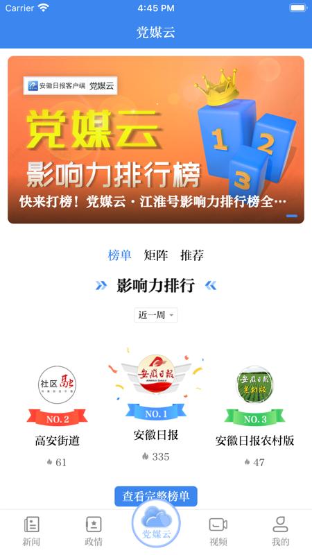 安徽日报app截图3